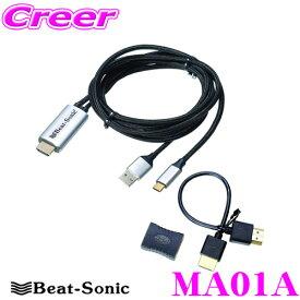 Beat-Sonic ビートソニック MA01A ミラーリングアダプター Galaxyシリーズ HUAWEI Type-Cコネクター対応 スマホの画面をそのままナビ画面へ!