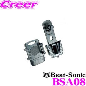 Beat-Sonic ビートソニック BSA08 スマホ・タブレットスタンド ホルダーセット ホンダ JJ1 JJ2 N-VAN(H30/7〜)用 6インチスマホサイズ対応