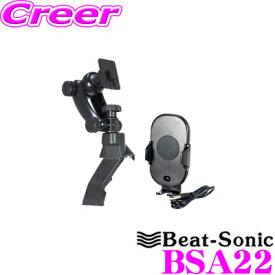 Beat-Sonic ビートソニック BSA22 スマホ・タブレットスタンド スタンド+自動開閉Qi付ホルダーセット マツダ ND ロードスター(H27/5〜)用