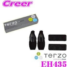 TERZO テルッツオ EH435 ベースキャリアホルダーダイハツ LA600/LA610 タント タントカスタム / スバル シフォン シフォンカスタム用EF14BL/EF14SL/EF14BLX/EF100A対応