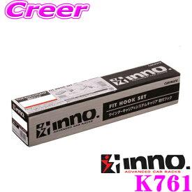カーメイト INNO K761 レクサス 10系 UX (フラッシュレール無)用 ベーシックキャリア取付フック