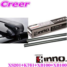 カーメイト INNO レクサス 10系 UX (フラッシュレール無)用 エアロベースキャリア取付4点セット ステー XS201 + バー XB100 + XB100 + フック K761 セット