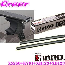 カーメイト INNO レクサス 10系 UX (フラッシュレール無)用 エアロベースキャリア取付4点セット ステー XS250 + バー XB123 + XB123 + フック K761 セット
