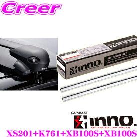 カーメイト INNO レクサス 10系 UX (フラッシュレール無)用 エアロベースキャリア取付4点セット ステー XS201 + バー(シルバー) XB100S + XB100S + フック K761 セット