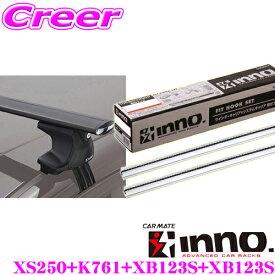 カーメイト INNO レクサス 10系 UX (フラッシュレール無)用 エアロベースキャリア取付4点セット ステー XS250 + バー(シルバー) XB123S + XB123S + フック K761 セット