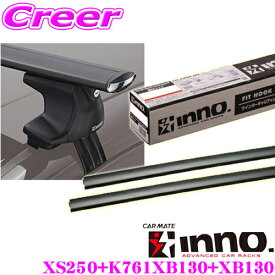 カーメイト INNO レクサス 10系 UX (フラッシュレール無)用 エアロベースキャリア取付4点セット ステー XS250 + バー XB130 + XB130 + フック K761 セット