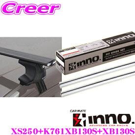 カーメイト INNO レクサス 10系 UX (フラッシュレール無)用 エアロベースキャリア取付4点セット ステー XS250 + バー(シルバー) XB130S + XB130S + フック K761 セット
