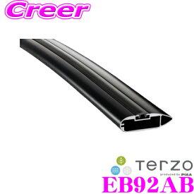 TERZO エアロアルミベースバー EB92AB テルッツオ エアロバーブラック 92cm 1本入り 【アルミニウム製でスタイリッシュ&優れた強度!!】