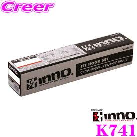 カーメイト INNO イノー K741 トヨタ 80系 シエンタ用 ベーシックキャリア取付フック