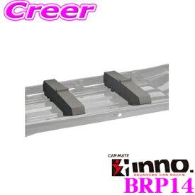 カーメイト INNO BRP14サポートブロック W900 2個1セットBRM466/BRQ460用