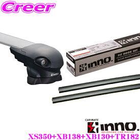 カーメイト INNO イノートヨタ 50系 RAV4用エアロベースキャリア(フラッシュタイプ)取付4点セットXS350+XB138+XB130+TR182