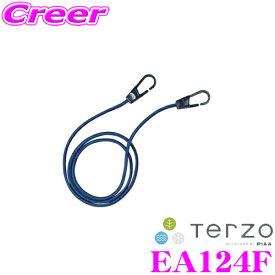 TERZO テルッツオ EA124F ルーフボックスオプション ストレッチコード 丈夫なインサートフック付 170cm ルーフバスケットの積載に!!