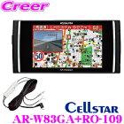 セルスター 超速GPSレーダー探知機 AR-W83GA & RO-109 3.7インチ液晶タッチパネル Gセンサー/無線LAN搭載 直結配線DCコードセット 日本製 3年保証 ドライブレコーダー相互通信対応