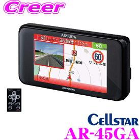 セルスター GPSレーダー探知機 AR-45GA OBDII接続対応 3.2インチ液晶 超速+超高感度Gセンサー レーザー式オービス対応 日本国内生産三年保証 ドライブレコーダー相互通信対応