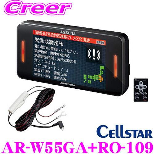 セルスター GPSレーダー探知機&直結配線DCコードセット AR-W55GA+RO-109 OBDII接続対応 3.2インチ液晶 レーザー式オービス対応 無線LAN搭載 日本国内生産 三年保証 ドライブレコーダー相互通信対応
