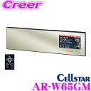 セルスター GPSレーダー探知機 AR-W65GM OBDII接続対応 3.2インチ液晶 レーザー式オービス対応 無線LAN搭載 ミラー型…