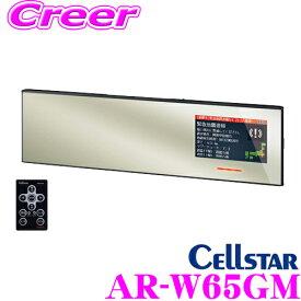 セルスター GPSレーダー探知機 AR-W65GM OBDII接続対応 3.2インチ液晶 レーザー式オービス対応 無線LAN搭載 ミラー型レーダー探知機 日本国内生産三年保証 ドライブレコーダー相互通信対応