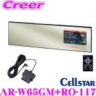 セルスター GPSレーダー探知機&OBDIIコードセット AR-W65GM+RO-117 OBDII接続対応 3.2インチ液晶 レーザー式オービス対応 無線LAN搭載 ミラー型レーダー探知機 日本国内生産三年保証 ドライブレコーダー相互通信対応
