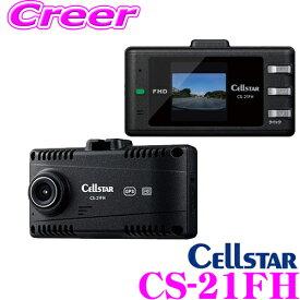 セルスター ドライブレコーダー CS-21FH 高画質200万画素 HDR FullHD録画 超速GPS採用 コンパクトサイズ 駐車監視機能対応 1.44インチ液晶モニター 日本製国内生産3年保証付き
