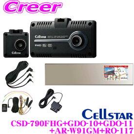 セルスター ドライブレコーダー レーダー探知機 電源コード セット CSD-790FHG+GDO-10+GDO-11+AR-W91GM+RO-117 前後方2カメラ HDR FullHD録画 駐車監視機能搭載 2.4インチタッチパネル液晶モニター 日本製国内生産3年保証付き