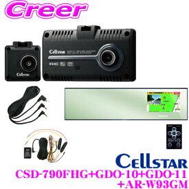 セルスター ドライブレコーダー レーダー探知機 電源コード セット CSD-790FHG+GDO-10+GDO-11+AR-W93GM 前後方2カメラ HDR FullHD録画 駐車監視機能搭載 2.4インチタッチパネル液晶モニター 日本製国内生産3年保証付き
