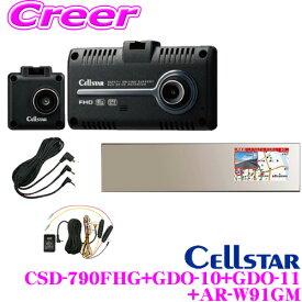 セルスター ドライブレコーダー レーダー探知機 電源コード セット CSD-790FHG+GDO-10+GDO-11+AR-W91GM 前後方2カメラ HDR FullHD録画 駐車監視機能搭載 2.4インチタッチパネル液晶モニター 日本製国内生産3年保証付き