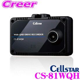 セルスター ドライブレコーダー CS-81WQH 超高画質370万画素 HDR WQHD録画 超速GPS採用 駐車監視機能対応 2.4インチ タッチパネル液晶 日本製国内生産3年保証付き