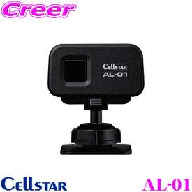 セルスター AL-01レーザー受信機 (レーザー式オービス対応)レーダー探知機にレーザー受信を増設単体でも使用可能