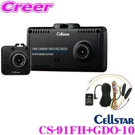 セルスター CS-91FH+GDO-10前後2カメラ ドライブレコーダー+常時電源コード セット煽り運転対策/超速GPS+サブメーター級測位補強2.4インチ タッチパネル液晶/200万画素CMOSセンサーSTARVIS IMX327リアカメラケーブル(9m)付属/日本製 3年保証