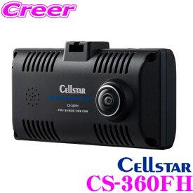 セルスター CS-360FH 360° 180°+180° 2カメラ ドライブレコーダー IMX307 STARVIS ナイトクリア ver.2搭載 HDR フルHD 1.44インチ液晶 レーダー探知機対応 32GBmicroSD/日本製 3年保証