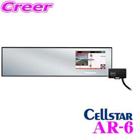 セルスター レーダー探知機 AR-6 レーザー対応 300mmセパレートミラー型レーダー 3.7インチMVA液晶・無線LAN搭載 ドライブレコーダー相互通信対応 日本国内生産3年保証