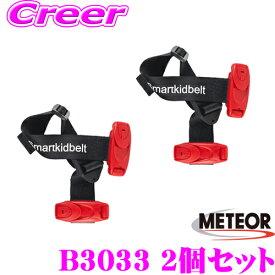 シートベルトに付けるだけでチャイルドシートの代わりに!! メテオAPAC スマートキッズベルト B3033 2個セット 15kg以上(3歳〜12歳) 簡易型チャイルドシート 世界最軽量の携帯型幼児用シートベルト