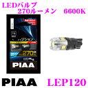 PIAA ピア LEP120 LED ポジション ルームランプ 6600ケルビン/270ルーメン 【超・低消費電力!】