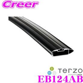 TERZO エアロアルミベースバー EB124AB テルッツオ エアロバーブラック 124cm 1本入り 【アルミニウム製でスタイリッシュ&優れた強度!!】