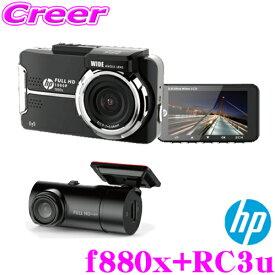 hp ヒューレットパッカード f880x+RC3u ドライブレコーダー&リアカメラ 前後2WAYセット STARVISセンサー+光学6層ガラスレンズ Wi-Fi接続/駐車録画/GPS 200万画素 HDR/WDR 3インチIPS液晶 16GBmicroSDカード/カメラケーブル(7m)付属 1年保証