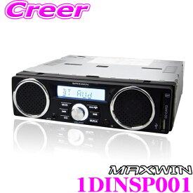 MAXWIN マックスウィン 1DINSP001 FM/AMラジオ AUX USB/SDカード対応 Bluetooth内蔵1DINメディアプレーヤー 車載用1DINデッキタイプ ステレオスピーカー搭載 12V車専用モデル メーカー保証1年