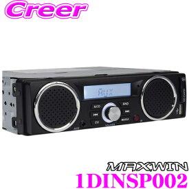 MAXWIN マックスウィン 1DINSP002 FM/AMラジオ AUX USB/SDカード対応 Bluetooth内蔵1DINメディアプレーヤー 車載用1DINデッキタイプ ステレオスピーカー搭載 12V/24V車モデル メーカー保証1年