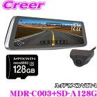 MAXWIN マックスウィン MDR-C003 + SD-A128G 前後2カメラ同時録画対応 ドライブレコーダー付電子ミラー + microSDXCカード 128GB セット 駐車監視モード/車線逸脱警報 対応 WDR/GPS搭載 フルHD タッチスクリーン ドラレコ メーカー保証1年