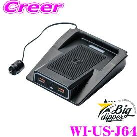 BIG DIPPER ビッグディパー WI-US-J64 EXTRA エクストラ USBポート付きワイヤレス充電器 for ジムニー JB64/JB74 スズキ JB64/JB74 ジムニー/ジムニー シエラ用 上に置くだけでスマホを充電