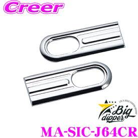 BIG DIPPER ビッグディパー MA-SIC-J64CR EXTRA サイドマーカーカバー for ジムニー JB64/JB74 スズキ JB64/JB74 ジムニー/ジムニー シエラ用 メッキパーツ