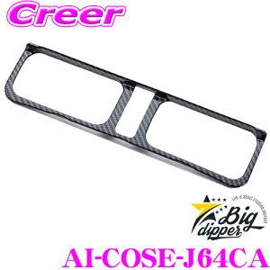 AI-COSE-J64CA