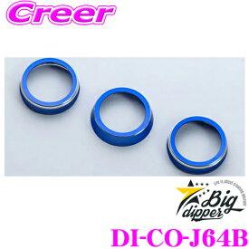 BIG DIPPER ビッグディパー DI-CO-J64B EXTRA ダイヤルリングカバー ブルー for ジムニー JB64/JB74 スズキ JB64/JB74 ジムニー/ジムニー シエラ用 アルミパーツ エアコンリング