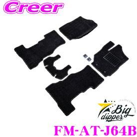 BIG DIPPER ビッグディパー FM-AT-J64B EXTRA フロアマット AT車用 for ジムニー JB64/JB74 スズキ JB64/JB74 ジムニー/ジムニー シエラ用