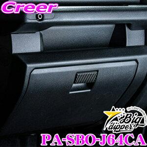 PA-SBO-J64CA