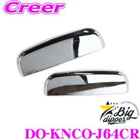 BIG DIPPER ビッグディパー DO-KNCO-J64CR EXTRA ドアハンドルカバー for ジムニー JB64/JB74 スズキ JB64/JB74 ジムニー/ジムニー シエラ用
