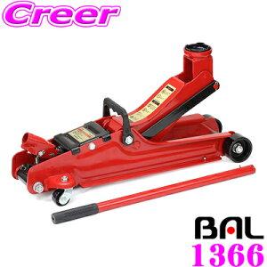 大橋産業 BAL 1366 油圧式フロアジャッキ 2.5トン 軽自動車・普通乗用車〜ミニバンをジャッキアップ 耐荷重量2.5トンまで