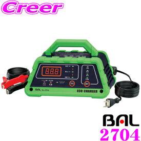 大橋産業 BAL 2704 ECO CHARGER 12Vバッテリー専用充電器 【オープン/シールド/ドライセル/ディープサイクル/アイドリングストップ車用バッテリーに対応!!】