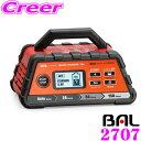 大橋産業 BAL 2708 SMART CHARGER 12V/24Vバッテリー専用充電器 【オープン/シールド/AGM/ディープサイクルバッテリー…