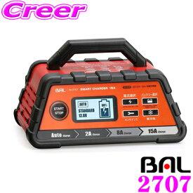 大橋産業 BAL 2707 SMART CHARGER 12Vバッテリー専用充電器 【オープン/シールド/AGM/ディープサイクルバッテリーに対応!!】