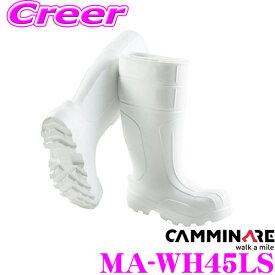 CAMMINARE カミナーレ MA-WH45LS MASTER Mサイズ 27.5cm カラー:ホワイト 重さ:950g 軽量素材 工場/土木作業現場向け 経年劣化に対する耐久性に優れた 防水・防寒長靴 安全靴
